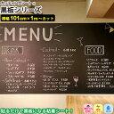 黒板シート カッティングシート 2色【101cm x 1m〜...