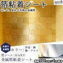 カッティングシート 金属箔シート 【101cm x 1m巻き...
