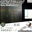 カッティングシート 金属箔シート【50mm x 1m巻】純銀...