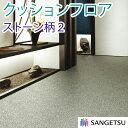 クッションフロア ! 920円 ★サンゲツ★テラコッタ、大理石