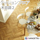 RoomClip商品情報 - クッションフロア 920円 ウッド系 木目シリーズ 2★サンゲツ★