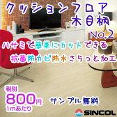 クッションフロア 800円 ウッド系 木目シリーズ No,2★シンコール★