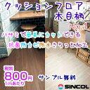 クッションフロア 800円 ウッド系 木目シリーズ No,1★シンコール★