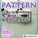 クッションフロア ! 880円 パターン系 モロカンスタイル★サンゲツ★