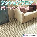 クッションフロア ! 920円  パターン系 プレーン系 ★サンゲツ★