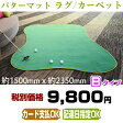 パターマット 雅オリジナルモデル ラグ/カーペット Bタイプ【1500x2350】 パター練習に最適♪