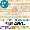 RoomClip商品情報 - 【壁紙 のり付き】レンガ調壁紙/クロス ★サンゲツ★【FE-3833】 旧 FE-8740