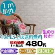【壁紙 のり付き】 レンガ/壁紙/クロス ☆ルノン☆ RH-9390