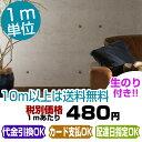 【壁紙 のり付き】 コンクリート/壁紙/クロス ☆ルノン☆ RH-9394