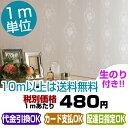 壁紙 のり付 消臭壁紙 空気を洗う壁紙 ルノン RH9190