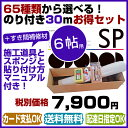 【送料無料】サンゲツ SP のり付き壁紙 壁紙 セット クロス 30m/6畳/初心者セット