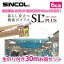 シンコール SL 【お買い得セット】 のり付き 壁紙 クロス 30m/6畳/道具付き 【送料無料】