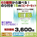 【のり付き壁紙】【リピーター セット】サンゲツ EB クロス★15m★