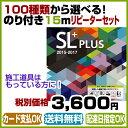 【送料無料】のり付き 壁紙 クロス 15m リピーターセット シンコールSL