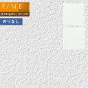 壁紙 のりなし壁紙 クロス サンゲツ FINE2021-2023 ファイン FE74681〜FE74682 ルームエアー(消臭) 【1m以上10cm単位での販売】