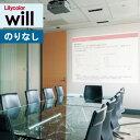 壁紙 のりなし クロスリリカラ will ウィルプロジェクター用壁紙LW-2457 LW-2458【...