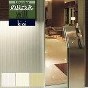 デザイン 壁紙 のり付き壁紙 クロスリリカラ will ウィル 2020-2023ブランド/パターン kioi キオイLW-4551 LW-4552 LW-4553【3m以上1m単位での販売】のりつき 糊付き 糊つき
