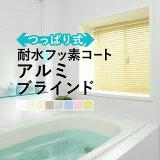 【】アルミブラインド 浴室 つっぱり タチカワブラインドグループ立川機工 [アルミブラインド 耐水つっぱりフッ素コート(浴室タイプ・フッ素コート)](1cm単位でオーダーできる)幅