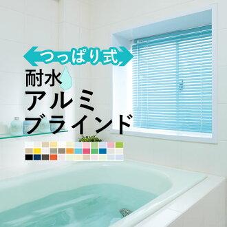 알루미늄 블라인드 목욕탕 버텨 タチカワブラインドグループ 타 機工 (1cm 단위로 주문 수) 폭 100 ~ 120cm, 높이 80 ~ 100cm