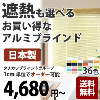 알루미늄 블라인드 특가 タチカワブラインドグループ 타 機工 [알루미늄 블라인드 표준 타입] (1cm 단위로 주문 가능) (레일 스 포함) 폭 141 ~ 160cm 높이 121 ~ 140cm