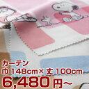 世界中の人気者♪スヌーピーのドレープカーテン【送料無料】オーダーカーテンHCK8223〜225/全3色※カーテンの他にプレーンシェードもあります。(★50×81cmカーテン通常縫製の価格)