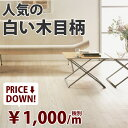 A {{extreme popularity cushion floor! I collected recommended white grain of wood patterns! (1m unit), please input 1m into an amount column for [1] at the time of the}} ※ order. Seat [ranking winning prize] which is good to the floor of a restroom and the washroom entrance