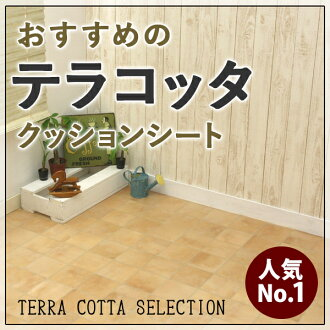 Popular Vinyl Flooring ! Realistic Terracotta Looking Vinyl Flooring. The below prices are for 1m.