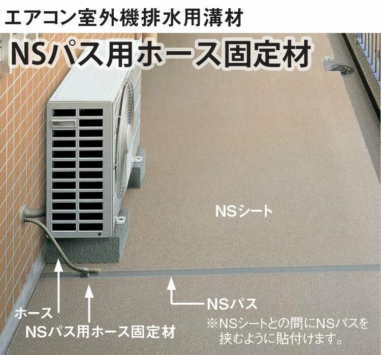 防滑性シート固定材 NSPAF407 【ケース売り(20m巻)】 東リ エアコン室外機排水用溝材 NSパス蓋付
