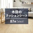 RoomClip商品情報 - クッションフロア 木目柄おすすめの87品番セレクト クッションシート(1m単位で切り売り)