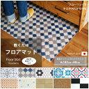 RoomClip商品情報 - 【送料無料】フロアマット 約182cm×60cm