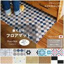 RoomClip商品情報 - フロアマット 約91cm×60cm
