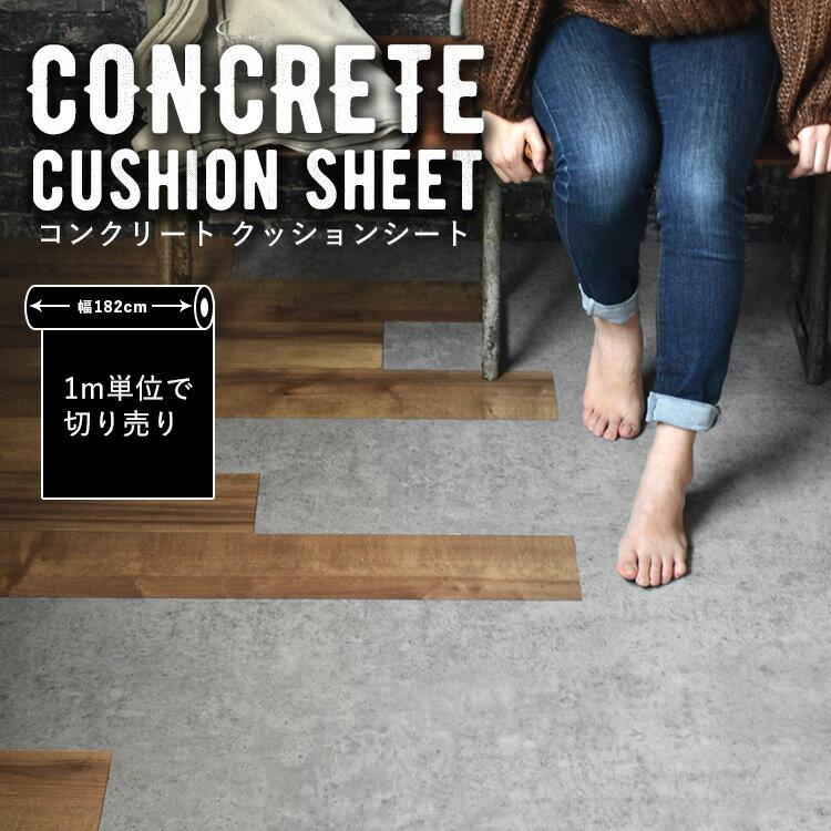 住宅用クッションフロア コンクリート クッション シート 床材CR-1000コンクリート柄のクッションシート1m単位で販売