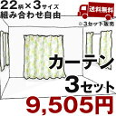 [free shipping] can be chosen from 3 size with three sets of drape casual curtains each 9,980 yen ※ [washable]; [single life use] [two livings use] [family use] [living] [bedroom]