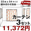 [free shipping] [ranking winning prize] can be chosen from 54 size with three sets of drape casual curtains each 11,940 yen ※ [washable]; [single life use] [two livings use] [family use] [living] [bedroom] [free shipping 0305]