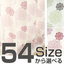 It can be chosen from all two colors of 54 drape casual curtain シェンナ ※ size.