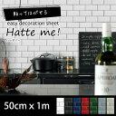 貼ってはがせるリメイクシート[「Hatte me(ハッテミー)」メトロタイル(50cm×1mサイズ)]