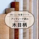 おすすめのアンティーク調木目柄の粘着シート【10cm単位で販売...
