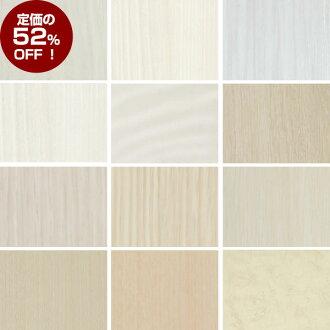 [熱賣掉 52%] [粘板 sangetsu 'Lyrtech' 最受歡迎 ★ 白色系列木粒所有 12 種顏色從你的 10 釐米購買好了 !出售 10 釐米) 現在用刮刀 (HERA)]