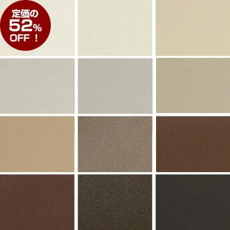 [熱賣掉 52%] [粘板顏色 sangetsu 'Lyrtech' 推薦 ★ 米色、 棕色所有 12 種顏色從你的 10 釐米好買 !出售 10 釐米) 現在用刮刀 (HERA)]