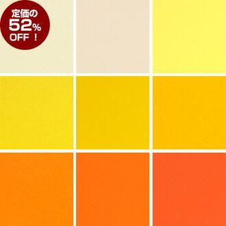 [熱賣掉 52%] [粘板顏色 sangetsu 'Lyrtech' 出 ★ 黃橙色活潑所有 9 種顏色從你的 10 釐米購買好了 !出售 10 釐米) 現在用刮刀 (HERA)]