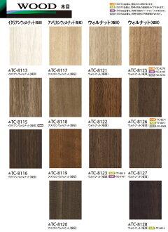 """[[粘合片材糧食 sangetsu""""Lyrtech""""流行 ★ 核桃木紋處理所有 14 顏色 (10 釐米從你買 OK! 出售 10 釐米的增量) 現在與刮刀 (HERA)]]"""