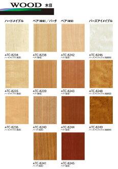 """[[粘合片材糧食 sangetsu""""Lyrtech""""流行 ★ 自然系統木紋處理所有 14 顏色 (10 釐米從你買 OK! 出售 10 釐米的增量) 現在與刮刀 (HERA)]]"""