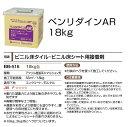 ビニル床タイル・ビニル床シート用接着剤サンゲツ「ベンリダインAR」18kg缶(BB-516)