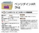ビニル床タイル・ビニル床シート用接着剤サンゲツ「ベンリダインAR」3kg缶(BB-517)