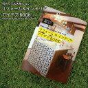 【メール便OK】[リフォーム&インテリア アイデアBOOK(KADOKAWA/メディアファクトリー)].