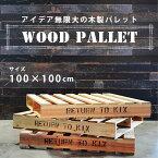 パレット 木製 【組み立て済!届いてすぐ使える】 100cm×100cm 木製パレット 英文字入り (ベッド・ラック・棚・間仕切り等、インテリアに) ウッドパレット (送料無料キャンペーン対象外) 【あす楽対応】