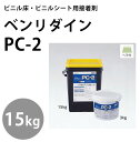 フロアタイル・クッションフロア用接着剤サンゲツ ベンリダイン PC-2 15kg