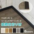 ジーロック フローリング 床材 [「ウルティモ」「ジーロックフローリング」の見切り材(塩ビ見切り壁際用 2m×1本) ※1本単位の販売です。※送料は1000円になります。(一部地域除く)]