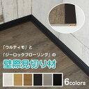 ジーロック フローリング 床材 [「ウルティモ」「ジーロックフローリング」の見切り材(塩ビ見切り壁際用 2m×1本) ※1本単位の販売です。]