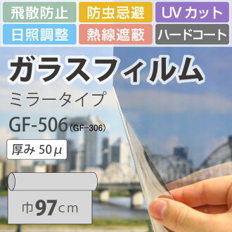 Glass film UV cut mirror sangetsu GF-506 thickness 50 µm (micron), width 97 cm heat shield (which is 10 cm per) holidays! Japan's Rakuten Eagles!
